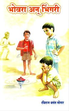 Bhowara An Bhingari