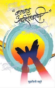 Vatachal Ardhashatakachi