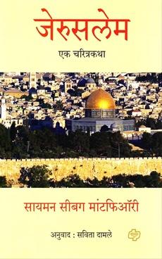 Jerusalem - Ek Charitrakatha