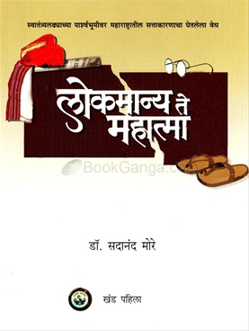 Lokmanya Te Mahatma ( Hard Cover )