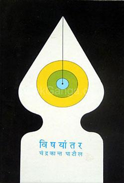 Vishyantar