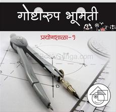 Goshtirup Bhumiti Prayogshala-1