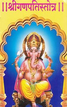 Shri Ganpati Stotra