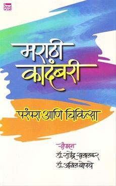 Marathi Kadambari Parampara Ani Chikitsa