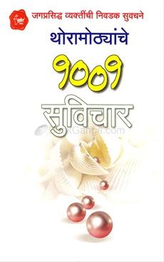 Thoramothyanche 1001 Suvichar