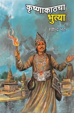 Krushnkathacha Bhutya