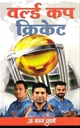 वर्ल्ड कप क्रिकेट