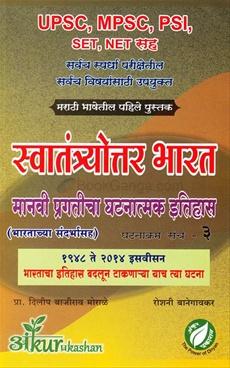 Swatantryottar Bharat Manavi Pragaticha Ghatnatmak Itihas : Ghatnatmak Sanch - 3