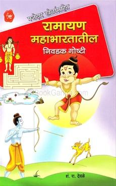 Ramayan Mahabhartatil Nivdak Goshti