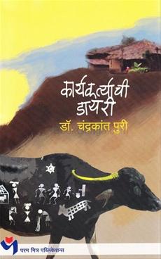 Karyakartyachi Dairy