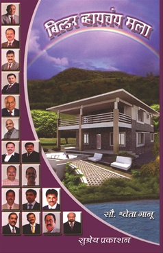 Builder Vhayachay Mala