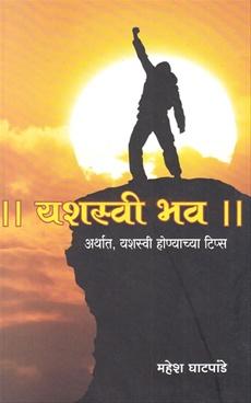 Yashasvi Bhav