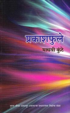 Prakashfule