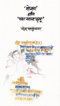 Sonata Ani Eka Natacha Mrutyu