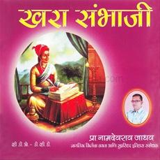 Khara Sambhaji (CD)