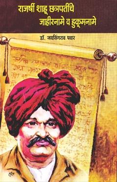 Rajarshi Shahu Chhatrapatinchi Jahirname V Hukumname