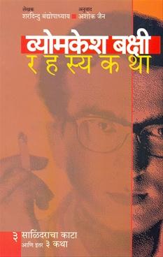 Vyomkesh Bakshi Rahasyakatha Bhag 3