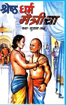 Shrestha Dharma Maitricha
