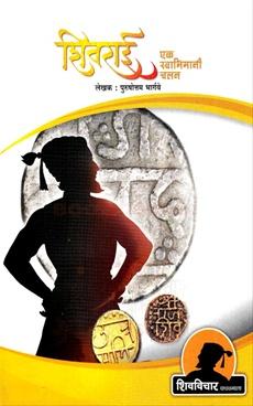 Shivrai : Ek Swabhimani Chalan