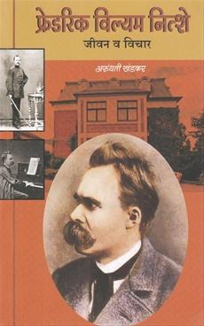Friedrich Vilyam Nietzsche Jivan Va Vichar