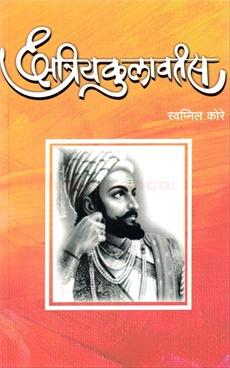 Kshatriyakulavantas