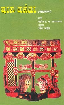 Charu Vsanta (Khandkavya)