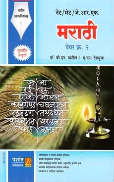 Set/Net/ J. R. F Marathi Paper 2