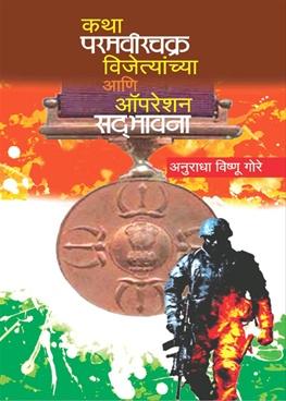Katha Paramveerchakra Vijetyanchya Ani Operation Sadbhavana