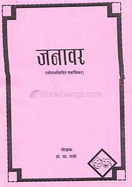 Janavar