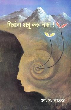 Mitrana Shatru Karu Naka