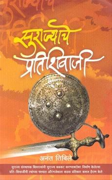 Surajyache Pratishivaji