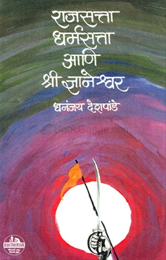 Rajsatta, Dharmsatta Ani Shridnyaaneshwar