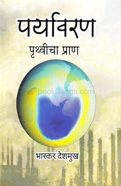 Paryavaran Pruthvicha Pran