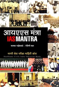 IAS Mantra