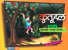 Kutuhal Bhag 3 : Vrukshavalli Amha Soyare
