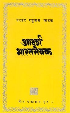 Adarsh Bharatsevak