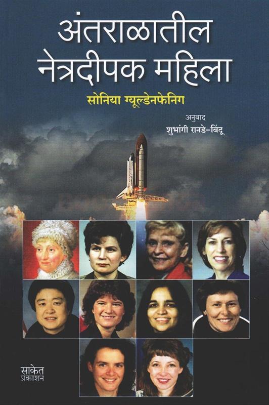 अंतराळातील नेत्रदीपक महिला