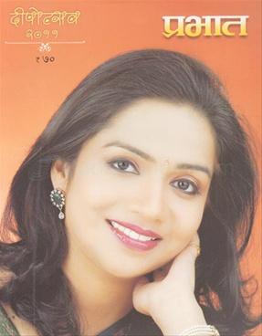 Prabhat (2011)