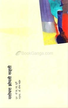 Yashodhara Zopali Navhati