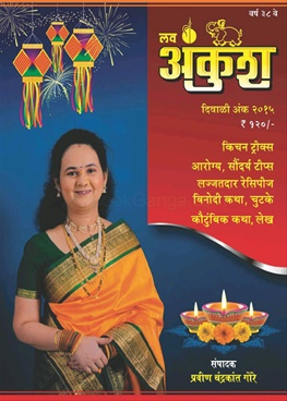 Lav Ankush 2015