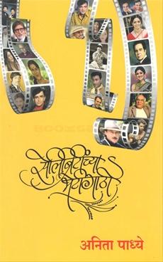 Celebriteenchya Bhetigaathi
