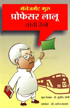 Management Guru Professor Lalu Yanchi Railway