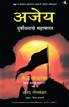 Ajey Duryodhanache Mahabharat