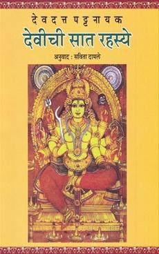 Devichi Sat Rahasye