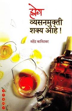 Hoy Vyasanmukti Shakya Ahe!