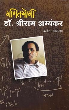 Ganityogi Dr. Shriram Abhyankar