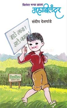 Bilandar Manya Zala Mahabilandar