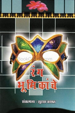 Rang Bhumikanche