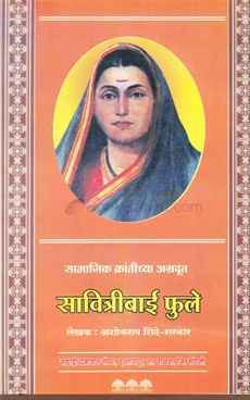 Samajik Krantichya Agradut Savitribai Fule