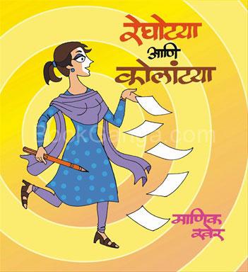 Vyavsthapanatil Reghotya Ani Kolantya